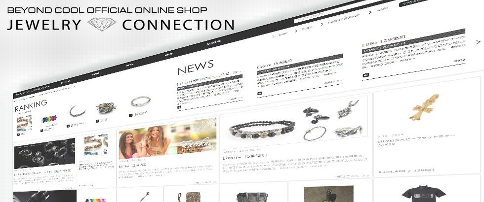 日本最大級のファッションアイテムオンラインショップ JEWELRY CONNECTION