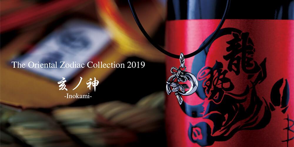Bloody Mary 2019年干支ペンダント最終コレクション「亥ノ神」発売