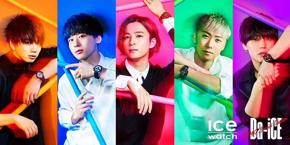 実力派5人組ダンス&ボーカルユニット「Da-iCE」 アイスウォッチ2019年スペシャルパートナーに就任