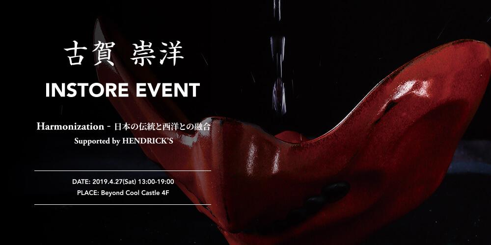 ビヨンクールキャッスルにて陶芸家「古賀 崇洋」氏を迎え、インストアイベント「Harmonization -日本の伝統と西洋との融合-」を開催