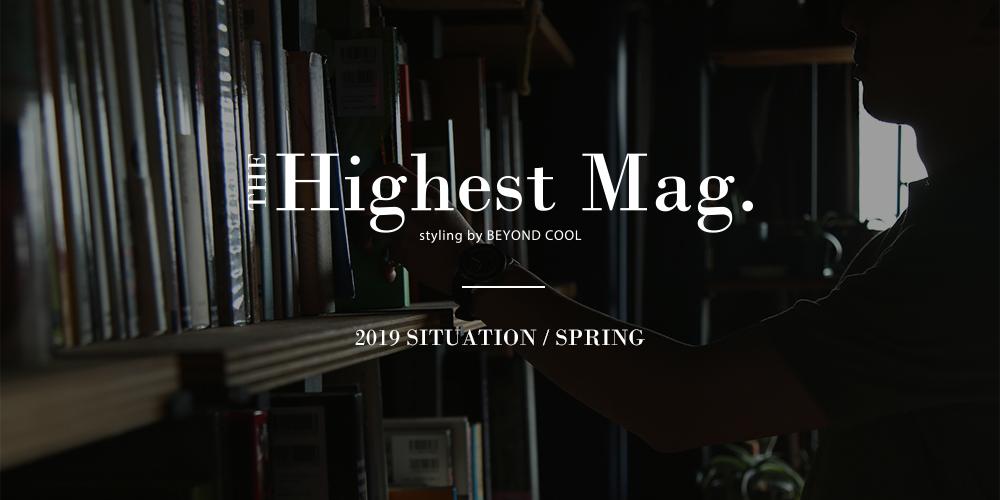 ビヨンクールが厳選したアイテムとスタイリング提案を行うオリジナルコンテンツ「THE Highest Mag.(ザ ハイエスト マグ)」の2019年春の特設ページが公開