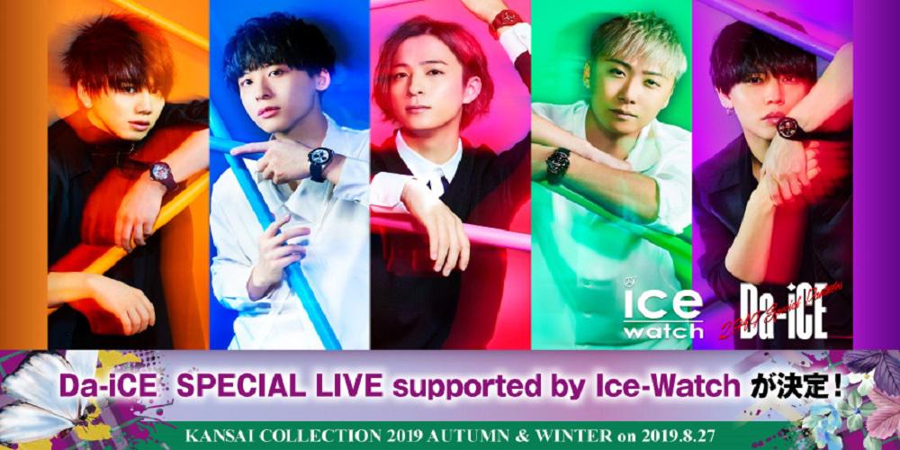 8月27日(火)に京セラドーム大阪で開催される関西コレクションにて「Da-iCE SPECIAL LIVE supported by ICE-WATCH」の開催が決定
