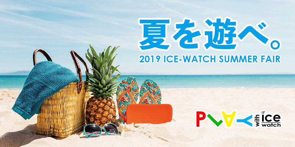アイスウォッチ 6月14日(金)より「夏を遊べ。2019 ICE-WATCH SUMMER FAIR」を開催