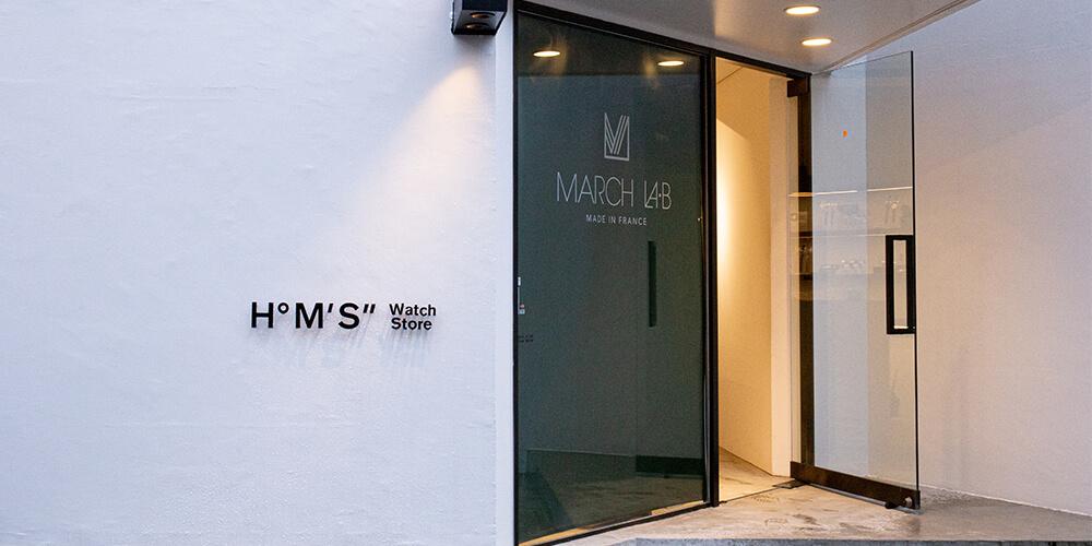 """時をテーマにした時計のコンセプトショップ「H°M'S"""" WatchStore」が生誕3周年を記念して9月20日(金)に表参道店をリニューアルオープン"""