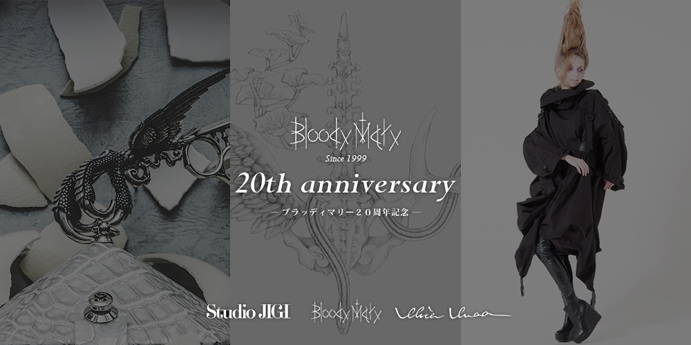"Bloody Mary ブランド創設20周年を記念し、新作コレクション""Sense of wonder""を発表 「Studio JIGI」と「alice auaa」とのコラボレーションコレクションも同時発表"