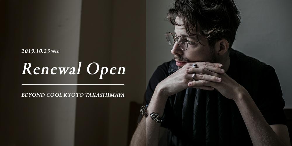 ビヨンクール京都タカシマヤ店が売場を移設しリニューアルオープン