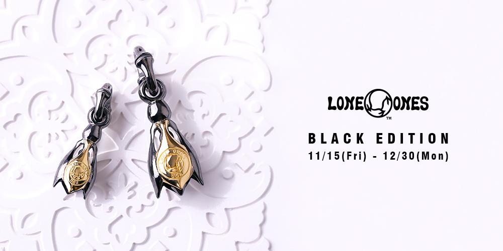 LONE ONESより待望の新作「ブラックエディション」期間限定発売