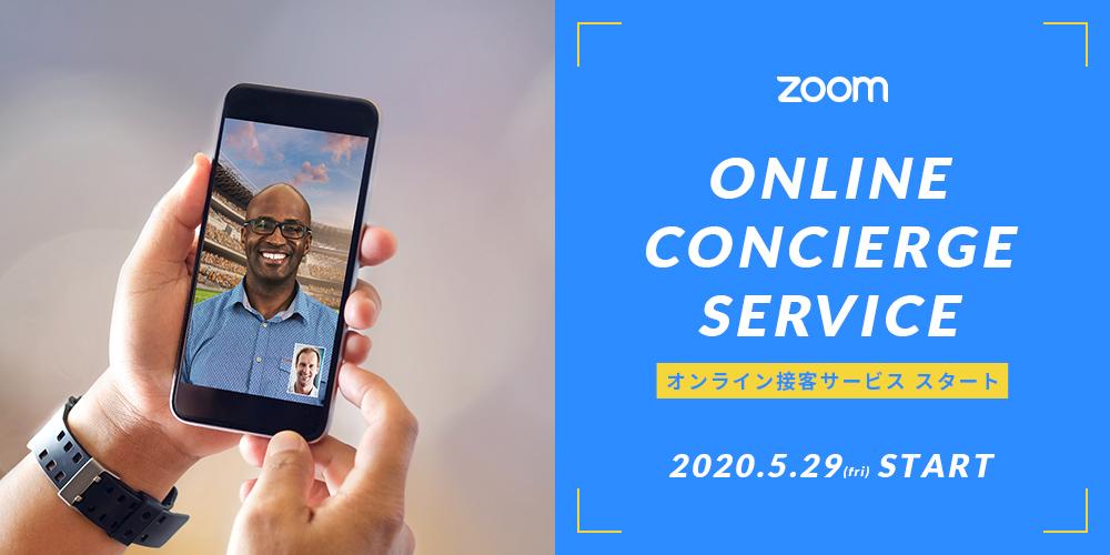 5月29日(金)よりオンライン接客サービスをスタート