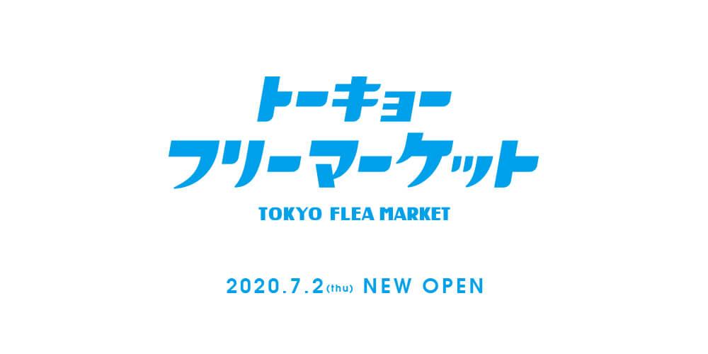 7月2日(木)より「遊べる雑貨」をコンセプトにしたディスカウントストア【トーキョー フリーマーケット】が東京・原宿にオープン